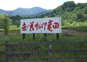 20070730akabira11